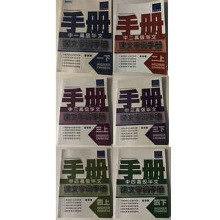 Higher Chinese O Level Syllabus Guidebook