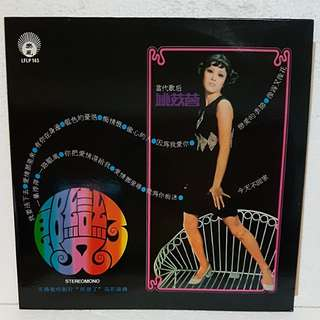 姚苏蓉 - 郎变了 Vinyl Record