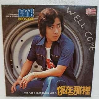 高雄 - 你在哪里 Vol 4 Vinyl Record