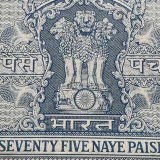 INDIA - 75nP - Used Stamp Bond Paper - WATERMARK var.- vintage  inde Indien Fiscaux Fiscal Revenue Court Feee
