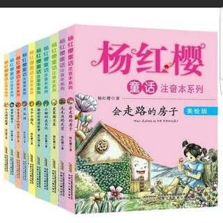 Chinese children Story Books With Pinyin  (Set Of 10)杨红樱童话注音本系列