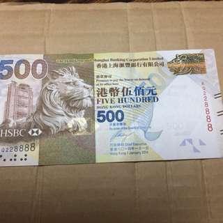 匯豐500元 靚獅子號
