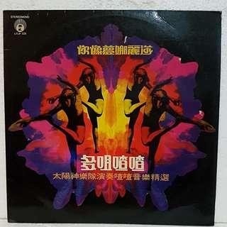 Apollo 太阳神 - 多咀喳喳 Vinyl Record