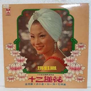玛钰凤 - 十二莲花 Vinyl Record