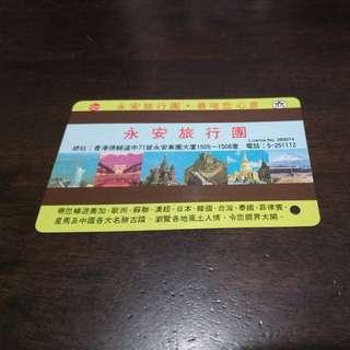 地鐵車票~ 早期通用儲值( 永安)