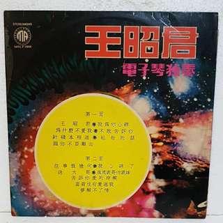 王昭君 - 电子琴独奏 (Electone Music) Vinyl Record