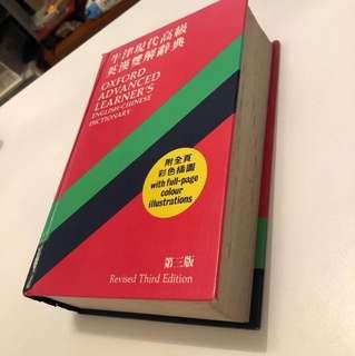 牛津英漢字典