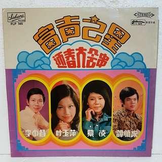 富声之星 - 迎春大会串 Vinyl Record
