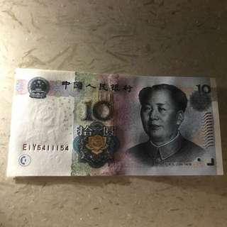 伟大毛主席 10圆