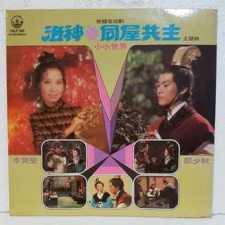 郑少秋*李宝莹 - 洛神*同屋共主 Vinyl Record