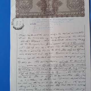 INDIA - 1 Re. - Used Stamp Bond Paper - WATERMARK var.- vintage  inde Indien Fiscaux Fiscal Revenue Court Fee