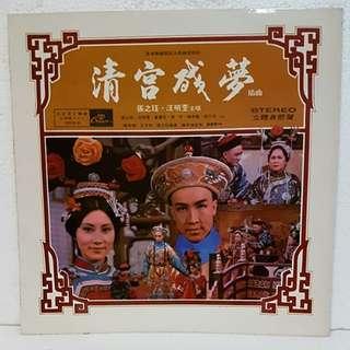 清宫残梦*巫山盟 (粤) Vinyl Record