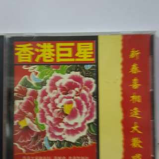 Cd chinese new year song