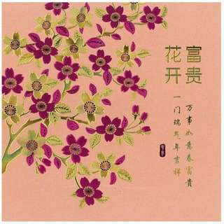 Greeting Card - Chinese New Year Cards