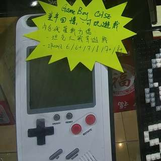 Gameboy殻