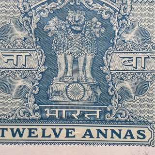 INDIA - 12 Annas - Used Stamp Bond Paper - WATERMARK var.- vintage  inde Indien Fiscaux Fiscal Revenue Court Fee