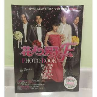 Hana Yori Dango Photobook