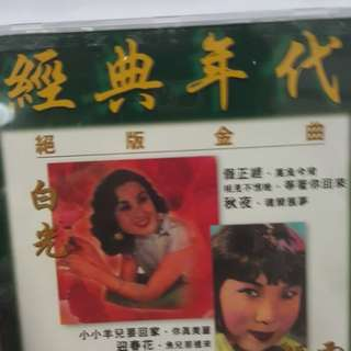 Cd chinese 白光张璐