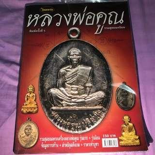 Lp Koon Magazine