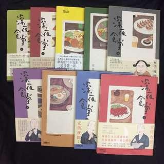 ❤️深夜食堂1-9輯心靈雞湯小品書籍❤️
