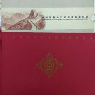 China commemorative foreign exchange certificate issued by Bank of China