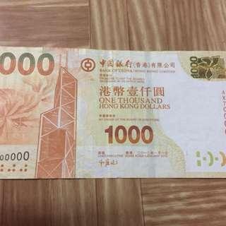 中銀1000元 老虎號