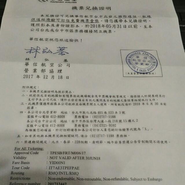 <降價>華信航空國際線來回機票一張
