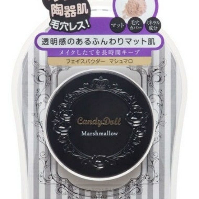 Candydoll Marshmallow Face Powder