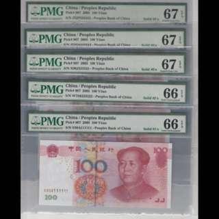 China 100 Yuan RMB Solid Number Set PMG 66-67