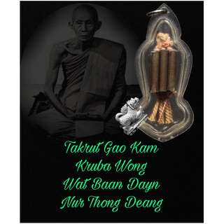 Takrut Gao Kam Kruba Wong of Wat Baan Dayn