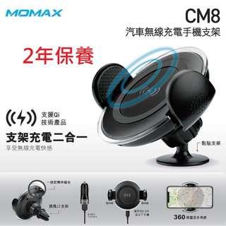 Momax CM8汽車Qi無線充電手機支架(通風口支架及黏貼式支架)兩用(黑色及白色選擇)2年保養