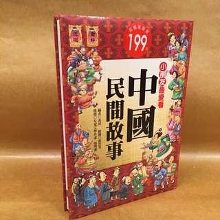 人類民化出版 中國民間故事 (精裝硬皮封面包裝)