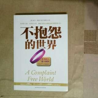 不抱怨的世界 A Complaint Free World 威尔。鲍温 著