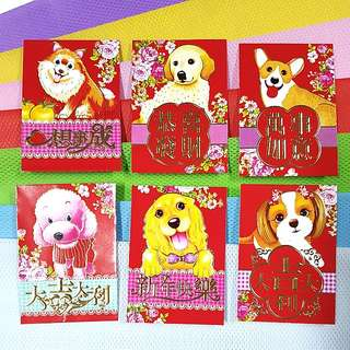 (S) Red Packet ↪ 狗年红包 ↔ Year of Dog 💱 $1.00 Each Packet - 10 Pieces