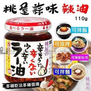 日本連線預購桃屋 蒜香辣油 / 蒜末醬 / 炸蒜頭