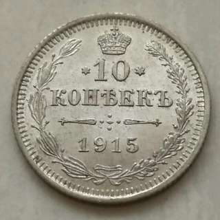 Russia 1915 10 Kopeks Silver Unc Coin With Luster