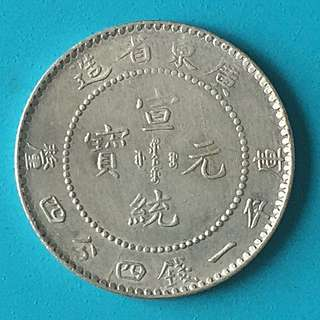 China Empire Xuan Tung Guangdong province Silver Coin 20 Cent Year 1909-1911 sale30%