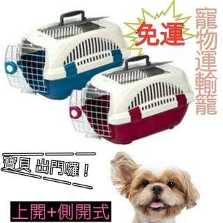 《寵物專業運輸籠》  H315  上開+側開式 外出提籠  安全壓扣犬貓手提籠  🎯宅配免運到府