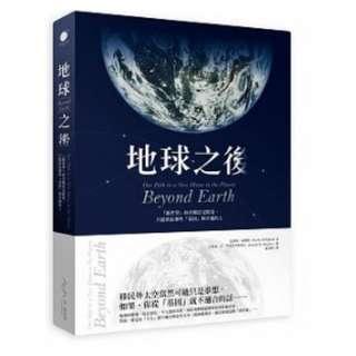 (省$32)<20170607 出版 8折訂購台版新書> 地球之後:我們把地球破壞殆盡後,讓另一個星球為此付出代價? , 原價 $160, 特價 $128