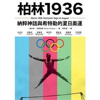 (省$25)<20170902出版 85折訂購台版新書> 柏林1936:納粹神話與希特勒的夏日奧運, 原價 $167, 特價 $142