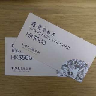 謝瑞麟珠寶購物券商550元