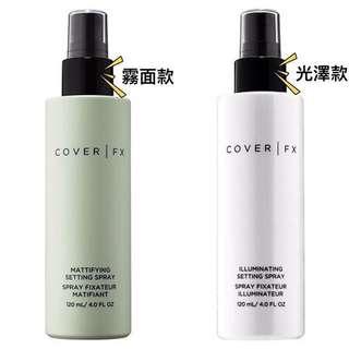 現貨💕 Cover FX 定妝噴霧 持妝 光澤 控油 霧面 保濕 打亮
