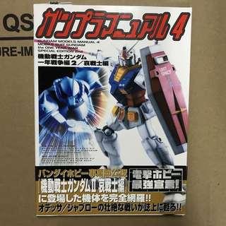 日本版 電撃 HOBBY JAPAN GUNDAM MODELS 機動戰士 高達 一年戰爭編2 哀戰士編 模型雜誌