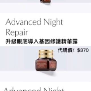 Estee Lauder Advance Night Repair 代購 (31/1截)