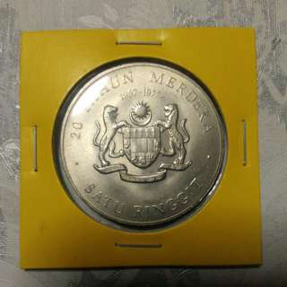 Old Coins 20 Tahun Merdeka 1977