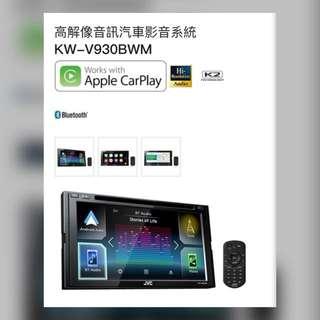 🈹 JVC 高解像音訊汽車影音系統 KW-V930BWM