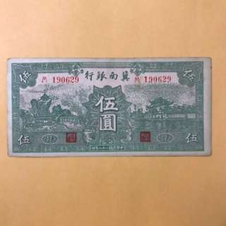 China 1939 Bank of Chinan 5 yuan banknote