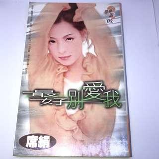 Chinese Love Novel - 寻梦园 - 最好别爱我