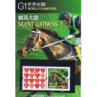 HKJC-S03馬會心思心意(三)一枚郵票連附票及套摺SILENT WITNESS,精英大師