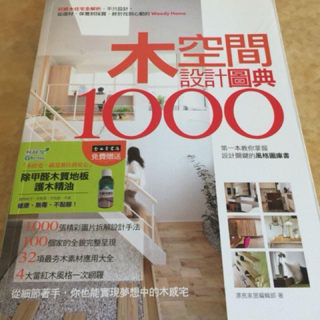 環保概念的二手書「木空間設計圖典1000」